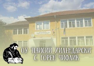 ОУ Паисий Хилендарски - с. Горен чифлик