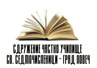 Сдружение частно училище Св. Седмочисленици - град Ловеч