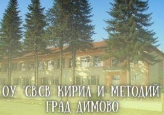 "ОУ ""Св.Св. Кирил и Методий"" - град Димово"