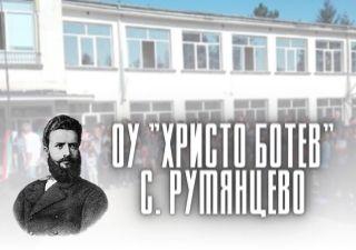 """ОУ """"Христо Ботев"""" - С. Румянцево"""