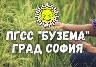 "ПГСС ""Бузема"" - град София"