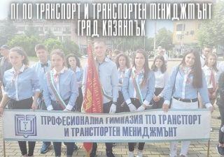 ПГ по Транспорт и транспортен мениджмънт- град Казанлък