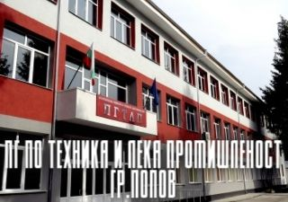 ПГ по техника и лека промишленост гр. Попово