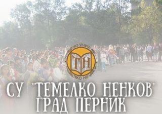 """СУ """"Темелко Ненков"""" - град Перник"""
