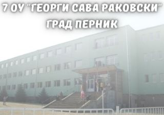 "7 ОУ ""Георги Сава Раковски"" - град Перник"