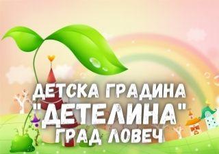 """ДГ """"Детелина"""" - град Ловеч"""