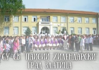 "СУ Св. ""Паисий Хилендарски"" - град Златица"