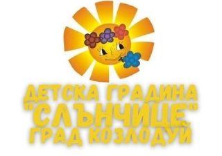 "ДГ ""Слънчице"" - град Козлодуй"