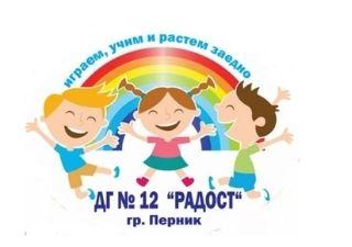 """ДГ №12 """"Радост"""" - град Перник"""