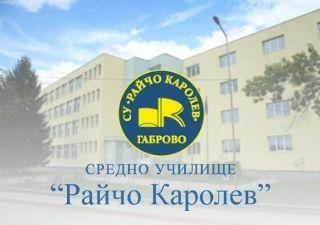 """СУ """"Райчо Каролев"""" - град Габрово"""