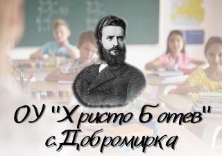 """ОУ """"Христо Ботев"""" - с. Добромирка"""