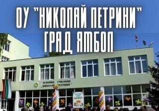 "ОУ ""Николай Петрини"" - град Ямбол"