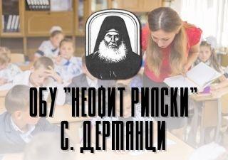 """ОБУ """"Неофит Рилски"""" - с. Дерманци"""