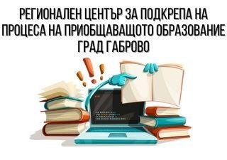 Регионален център за подкрепа на процеса на приобщаващото образование - град Габрово
