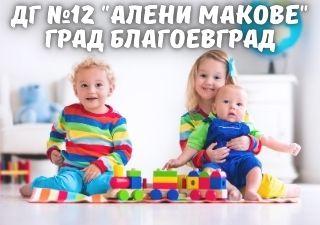 "ДГ №12 ""Алени Макове"" - град Благоевград"