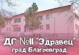 "ДГ №11 ""Здравец"" - град Благоевград"