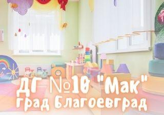"""ДГ №10 """"Мак"""" - град Благоевград"""