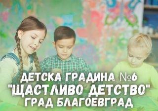 "ДГ №6 ""Щастливо детство"" - град Благоевград"