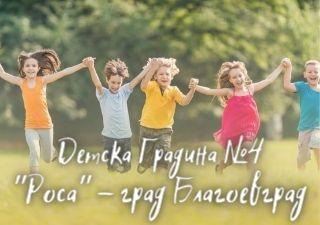 """ДГ №4 """"Роса"""" - град Благоевград"""