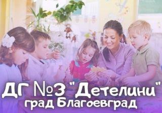 """ДГ №3 """"Детелини"""" - град Благоевград"""