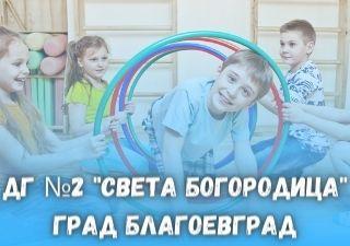 "ДГ №2 ""Света Богородица"" - град Благоевград"