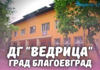 """ДГ """"Ведрица"""" - град Благоевград"""