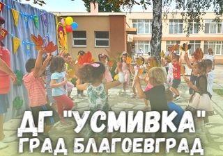 "ДГ ""Усмивка"" - град Благоевград"