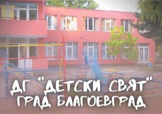 "ДГ ""Детски свят"" - град Благоевград"