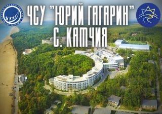ЧСУ Юрий Гагарин - с. Камчия