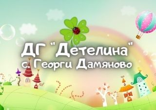 "ДГ ""Детелина"" - с. Георги Дамяново"