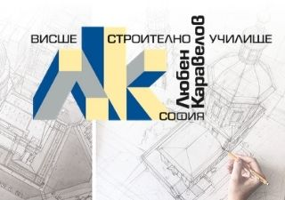 """ВСУ """"Любен Каравелов"""" - град София"""