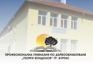 "Професионална гимназия по дървообработване ""Георги Кондолов"" - град Бургас"