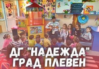 """ДГ """"Надежда"""" - град Плевен"""