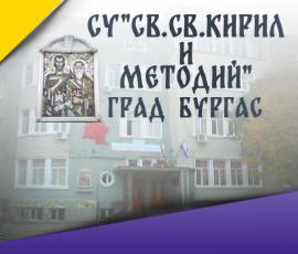 СУ Св. Св. Кирил и Методий - град Бургас