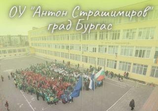 "ОУ ""Антон Страшимиров"" - град Бургас"