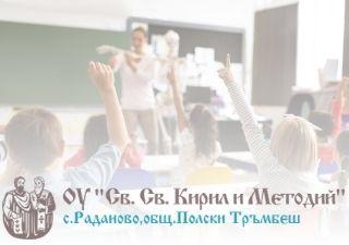 """ОУ """"Св. Св. Кирил и Методий"""" - с. Раданово"""