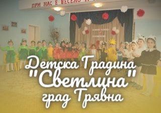 "ДГ ""Светлина"" - град Трявна"
