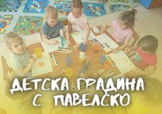 Детска Градина - с. Павелско