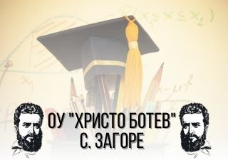 """ОУ """"Христо Ботев"""" - с. Загоре"""