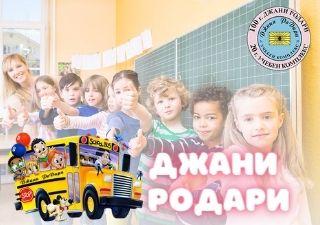 """ЧДГ """"Джани Родари"""" - град София"""