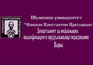 Департамент за Информация,Квалификация и Продължаващо Образования - град Варна