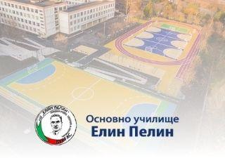 "Основно училище ""Елин Пелин"" - град Бургас"