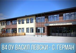 84 ОУ Васил Левски - село Герман