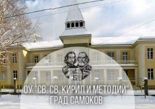 """ОУ """"Св. Св. Кирил и Методий"""" - град Самоков"""