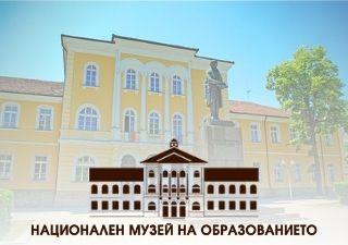 Национален музей на образованието - град Габрово