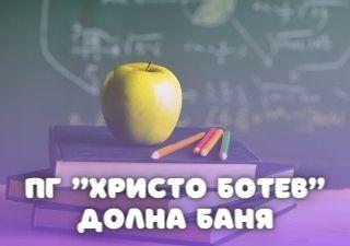 """ПГ """"Христо Ботев"""" - град Долна Баня"""