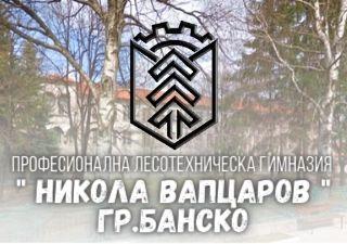 """ПЛГ """"Никола Вапцаров"""" - град Банско"""