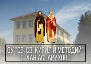 ОУ Св.Св. Кирил и Методий - село Хан Аспарухово