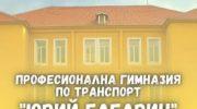 ПГТ Юрий Гагарин - град Радомир