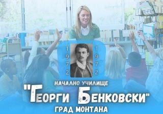 НУ Георги Бенковски - град Монтана